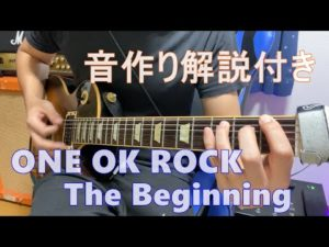 ONE OK ROCK - The Beginning ギターの音作り