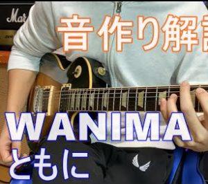WANIMA - ともに ギターの音作り