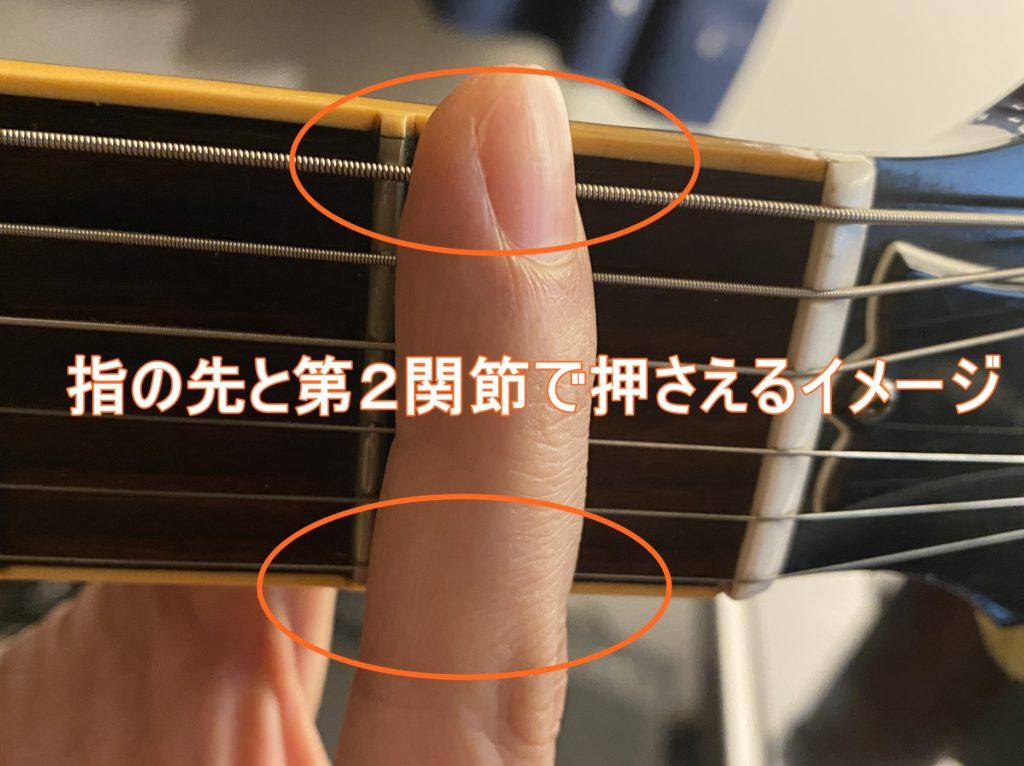 指の先と第二関節で押さえるイメージ