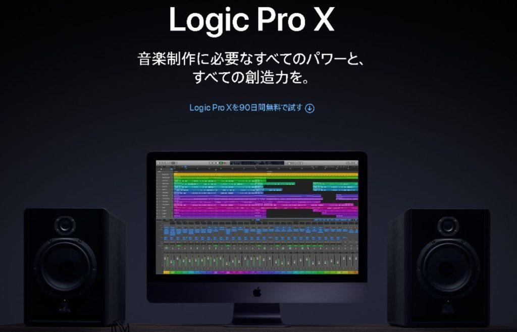 logic pro Xの画像