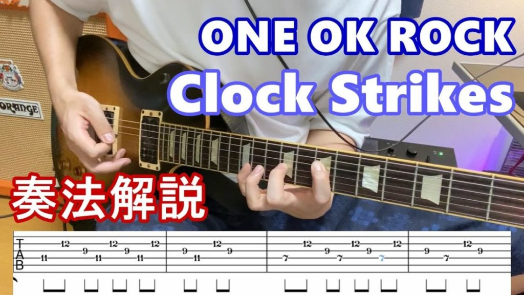 one ok rock clock strikesの解説の画像