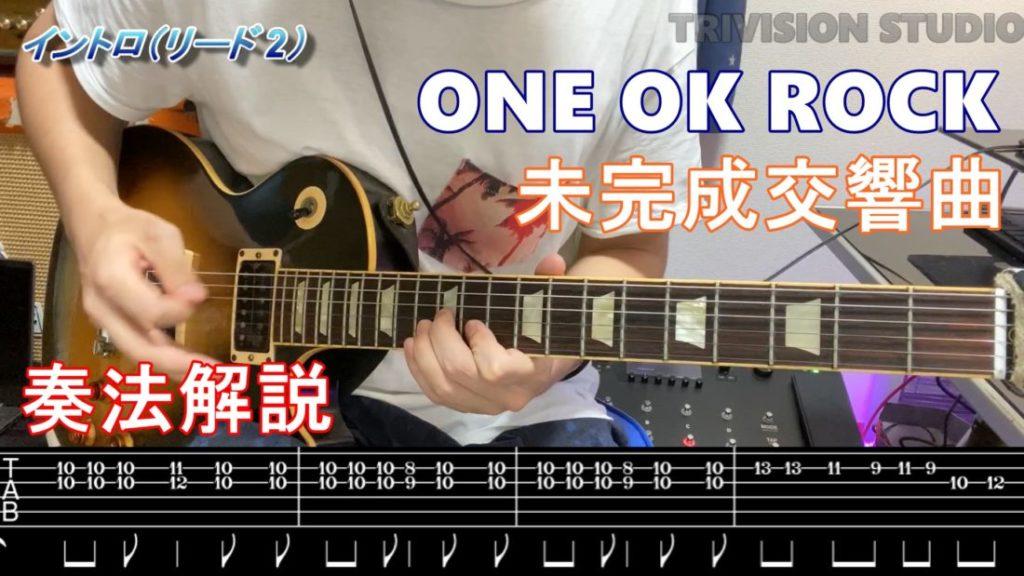 one ok rock - 未完成交響曲