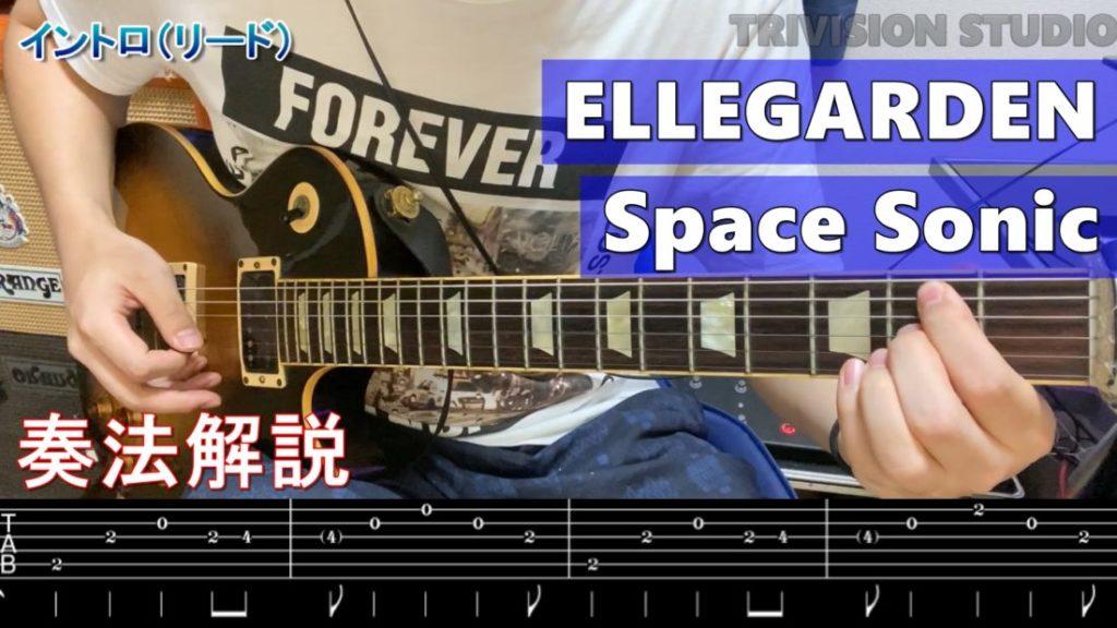 space sonic tab譜