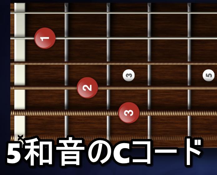 5音のCコード