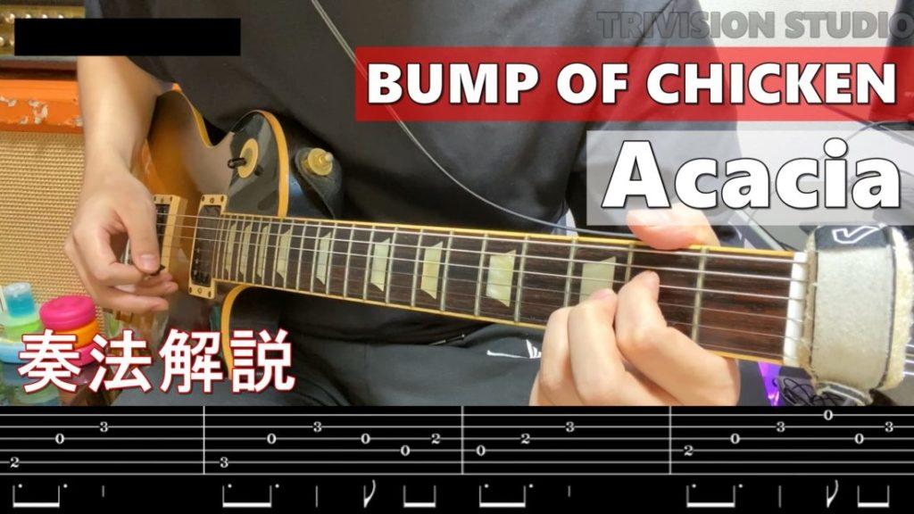 BUMP OF CHICKEN - Acacia