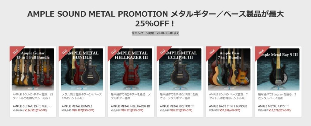 ample guitar metal promotion