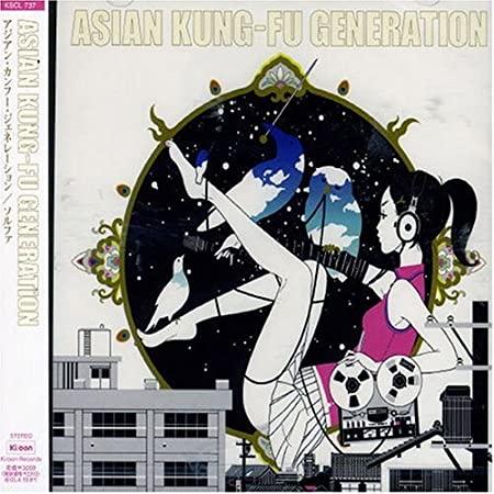ASIAN KUNG-FU GENERATION - ソルファ