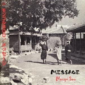 MONGOL 800 - MESSAGE