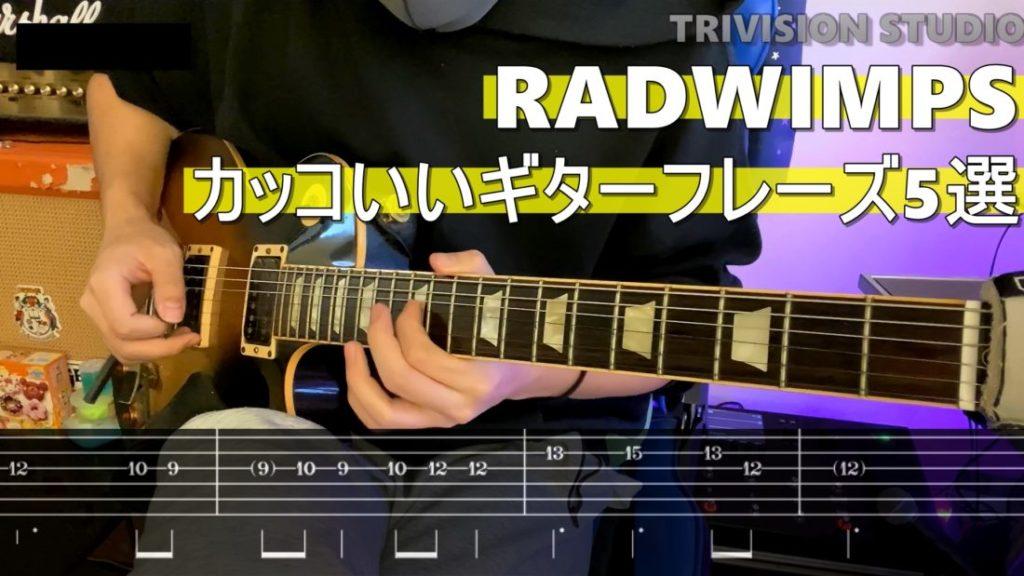 RADWIMPS ギターフレーズ