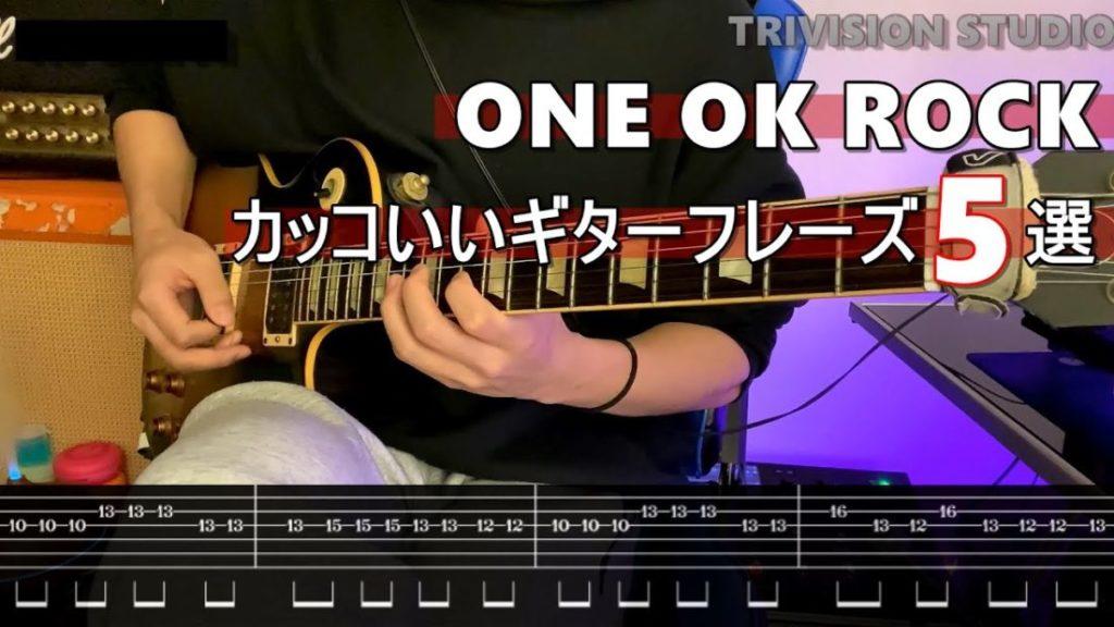 one ok rock ギターフレーズ