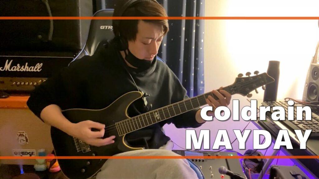 coldrain - MAYDAY feat. Ryo from Crystal Lake(Guitar Cover)ギター弾いてみた