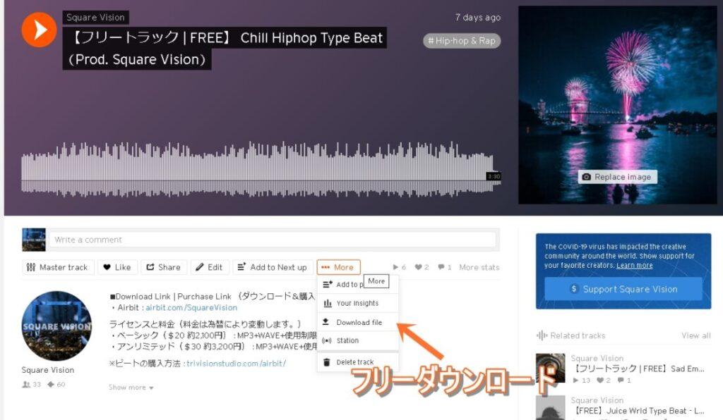 Soundcloud フリーダウンロード
