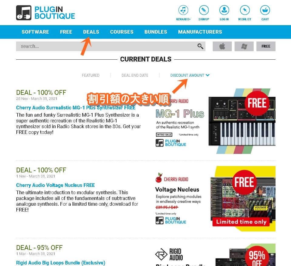 plugin boutique deals