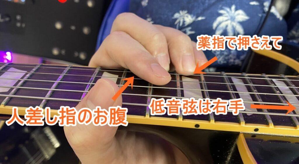 高音弦のミュート